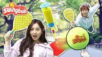 飞跃旋转网球赛伶可家族运动会!