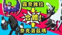 ★精灵宝可梦★奈克洛兹玛与露奈雅拉合体! 大战拂晓之翼! ★24★神奇宝贝★酷爱ZERO