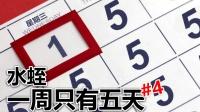 【水蛭】一周只有五天#4一周有11天!