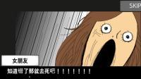 【逍遥小枫】地球都要毁灭了, 我竟然还想着女盆友怎么办? !