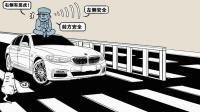 看不见的安全副驾, 这些辅助驾驶技术帮你远离安全事故