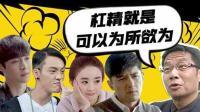 【淮秀帮】杠精剖析指南:网恋吗?我抬杠成瘾!