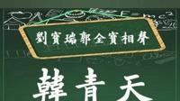 刘宝瑞郭全宝相声《韩青天》人来了五分之七了 没来的举手