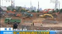 湖北: 京广铁路塌陷路段正在抢修