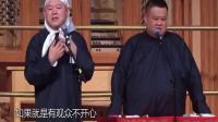 岳云鹏爆笑相声《你最红》花式损搭档孙越 台下的观众都笑翻了
