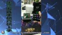 小米黑鲨游戏手机发布及上手视频