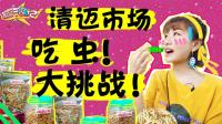 广东人在清迈奇葩市场的吃虫大挑战!