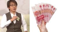 刘谦重新回归大变钞票, 1分钟就被揭秘!