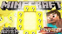 少云解说我的世界《超级英雄幸运方块》EP16: 幸运方块传送门的宝藏