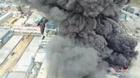 韩国一所化工厂起火有毒浓烟升腾