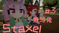 红糖丨精灵小镇 Staxel #3 狼与兔