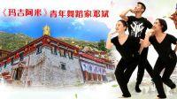 《玛吉阿米》 背面演示-青年舞蹈家邓斌