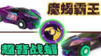 爆裂飞车PK赛 魔蝎霸王VS超音战蝠 机甲神兽爆裂变形机器人变形金刚