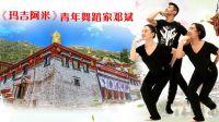 《玛吉阿米》 舞蹈动作分解-青年舞蹈家邓斌
