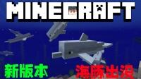 我的世界新版本介绍《海豚的出现》