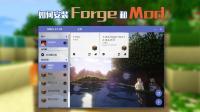 我的世界Minecraft如何安装Forge和mod模组 安逸菌解说