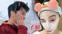 邓超爆料李晨偷偷敷面膜 范冰冰怎么看?