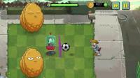 植物大战僵尸的世界 足球比赛点球大战