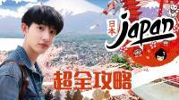 日本到底有什么好玩的 每年樱花季都有这么多人去 8天经验总结
