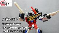 胡服騎射的變形金剛分享時間919集   Legends LG-EX 正義六面獸