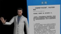 """【动画】广州一医生被跨省抓捕!因发贴称""""鸿毛药酒是毒药"""""""