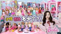小伶到底有多少个芭比娃娃呢?