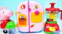 小猪佩奇按压式水果榨汁机玩具