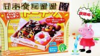 日本食玩 汉堡一箩筐薯条美味点心冰淇淋小伶玩具 我的可爱糖果