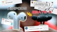 无线AirPods对比有线BeatsX到底哪个好? 对比之后你就不再纠结了!