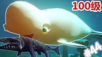 【XY小源】海底大猎杀 第44期 100级白鲸VS苍龙与巨鲸