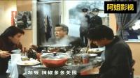 星爷、张学友和曾志伟一起吃火锅, 拍电影就像自己家一样, 好演技