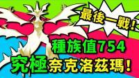★精灵宝可梦★种族值754究极奈克洛兹玛! 最后一战! ★25★神奇宝贝★酷爱ZERO