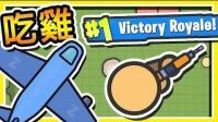 【吃鸡.IO】100人跳伞【1人存活】全新超好玩 IO 游戏登场 ! !  5分钟一场 超热血 ! !