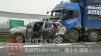 交通事故合集20180416: 每天10分钟车祸实例, 助你提高安全意识。