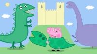 小猪佩奇| 10分钟 - 乔治特辑 - 乔治和他的恐龙 - 1 | 儿童动画