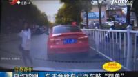 """江苏苏州: 自作聪明 车主竟给自己汽车贴""""罚单"""""""