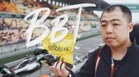 BB Time第124期: 老板赞助F1大奖赛