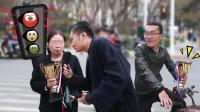 社会实验: 为横穿马路的人颁奖#这! 就是搞笑#