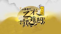刘墉:台湾版清明上河图《艺术很难吗》3