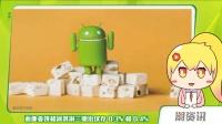 4月Android份额报告出炉 | 电子身份证亮相支付宝
