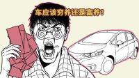 为啥新手喜欢富养车, 而老司机都是穷养车?