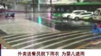 暖心一幕! 外卖送餐员脱下雨衣 轻轻罩在婴儿车上方 并送母女回家