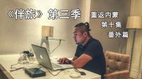 系列纪录片《伴旅》第三季 重返内蒙 第十集番外篇 丰田霸道普拉多自驾游 丁卯摄影视觉坊