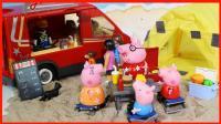 小猪佩奇一家去旅行野餐的儿童玩具故事!