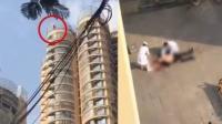 男子二十多层楼顶坠下 目睹民众惊声尖叫