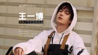 王一博偶像少年的型格图鉴-KIMISS Celebrity