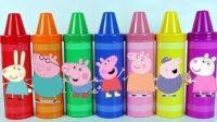 小猪佩奇和小伙伴玩培乐多彩泥 粉红猪小妹认识颜色