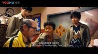 《唐人街探案2》 唐仁师父老眼昏花 俊美秦风被认作女孩