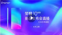 华为荣耀10发布会直播地址 华为荣耀10发布会直播在线看