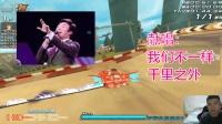 【QQ飞车时刻3】严斌天秀飘逸, 为粉丝们献唱我们《不一样》《千里之外》!